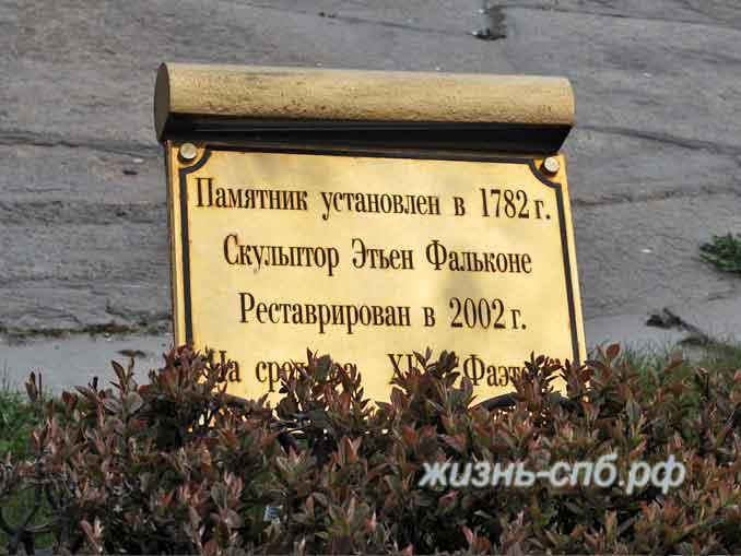 Памятник Петру 1 - Медный всадник когда установлен