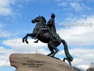 Медный всадник в Санкт-Петербурге - памятник Петру 1