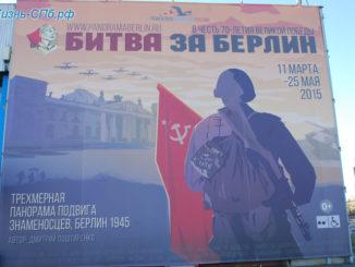 Интерактивная выставка Битва за Берлин, Санкт-Петербург
