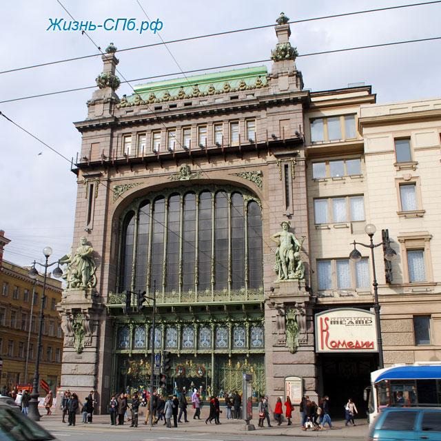 Невский проспект дом 56 Елисеевский