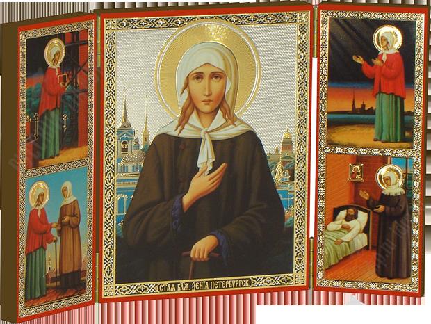 Молитва Ксении Петербургской