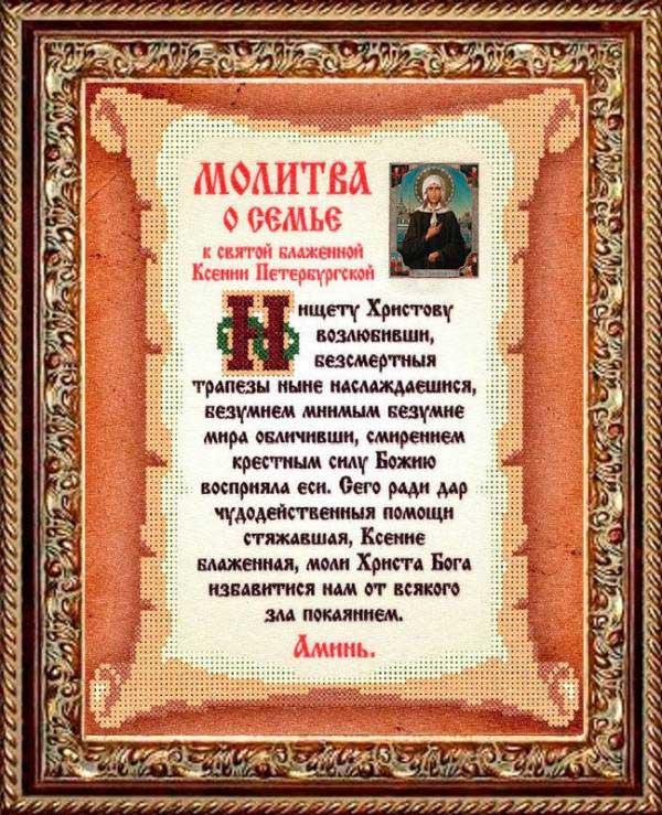 Молитва о семье Ксении Петербургской