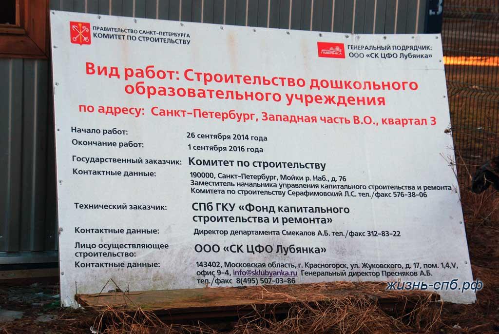Строительство детского сада в Санкт-Петербурге