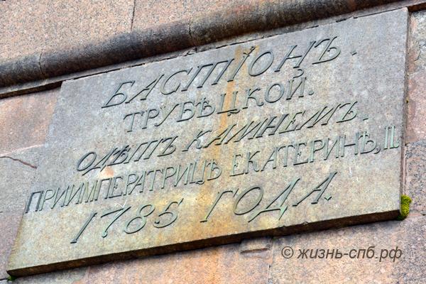 Бастион Трубецкой Петропавловской крепости Петерьурга