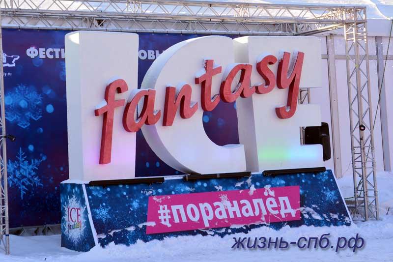 Фестиваль Ледовая фантазия в Петербурге