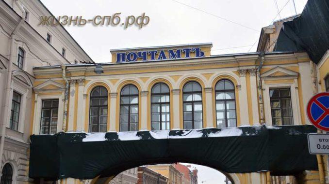 Здание почтамта