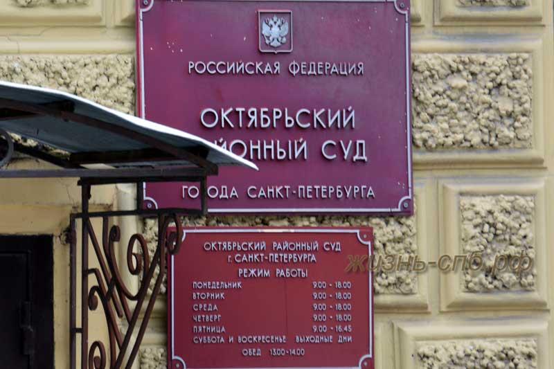 Здание Октябрьского Районного суда СПб