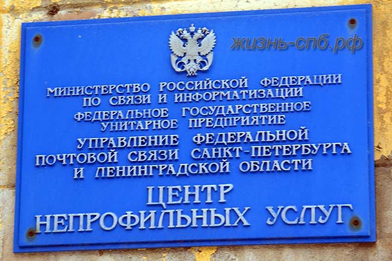 Почта России - центр профильных услуг