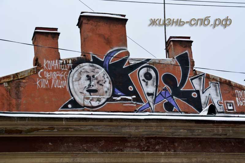 Граффити в Петербурге
