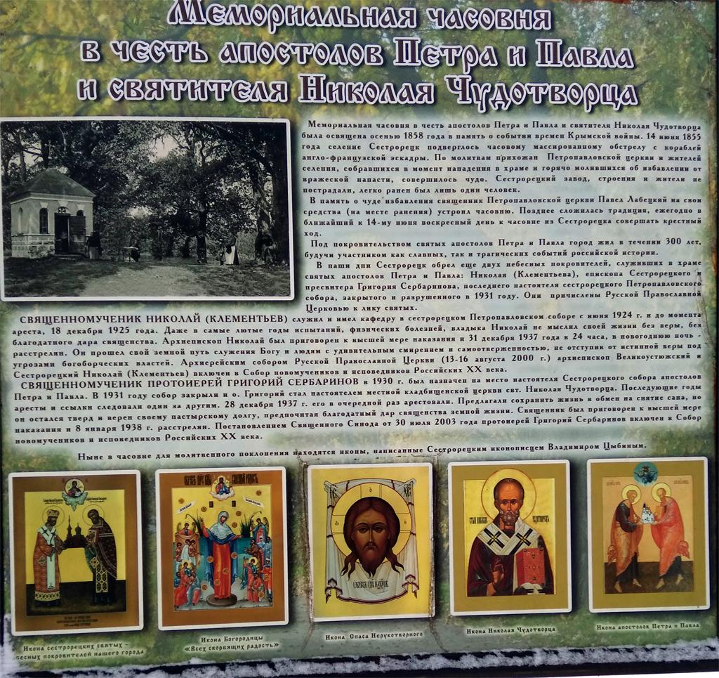 Мемориальная часовня Петра и Павла в Сестрорецке