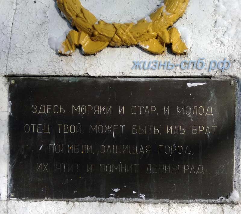 История Ленинграда, памятники защитникам