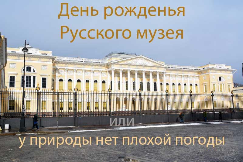 Заставка Русского музея