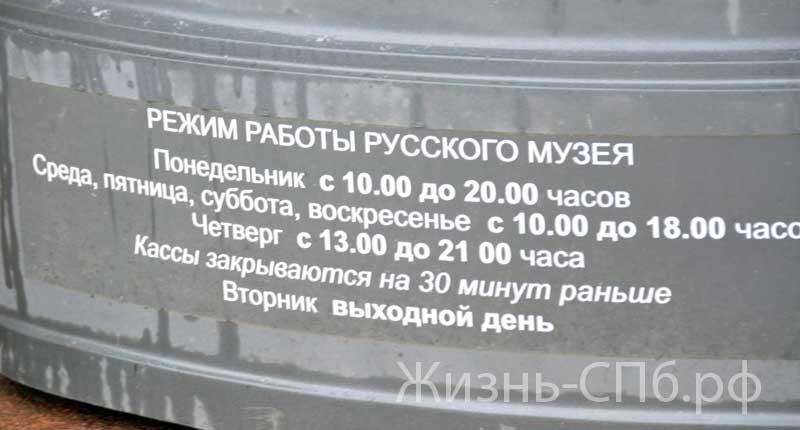 Режим работы русского музея Петербурга