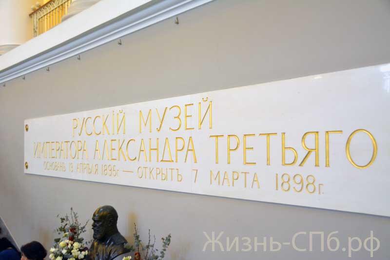 Главный вход в Русский музей Петербурга