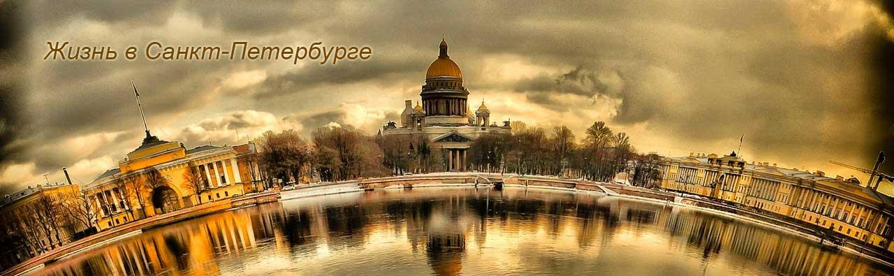 Жизнь в Санкт-Петербурге