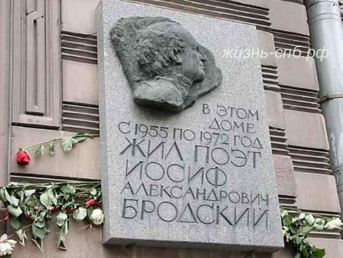 Иосифа Бродский - дом квартира в Санкт-Петербурге