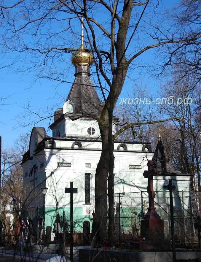 Часовня Ксении блаженной на Смоленском кладбище в Петербурге
