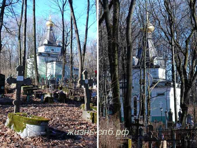 Смоленское кладбище в Петербурге - часовня Ксении блаженной