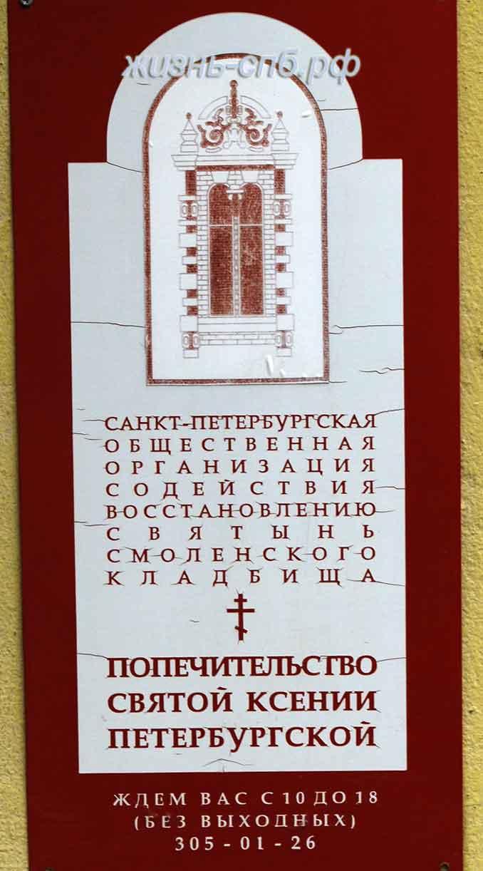 Санкт-Петербургская общественная организация содействия восстановлению святынь Смоленского кладбища