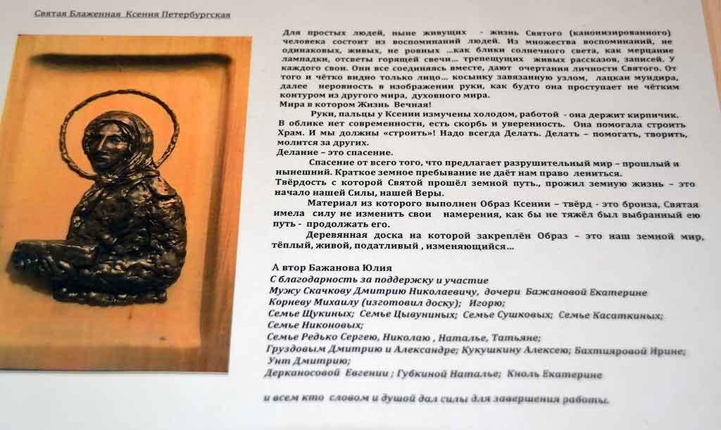Музей Светой Ксении Петербургской