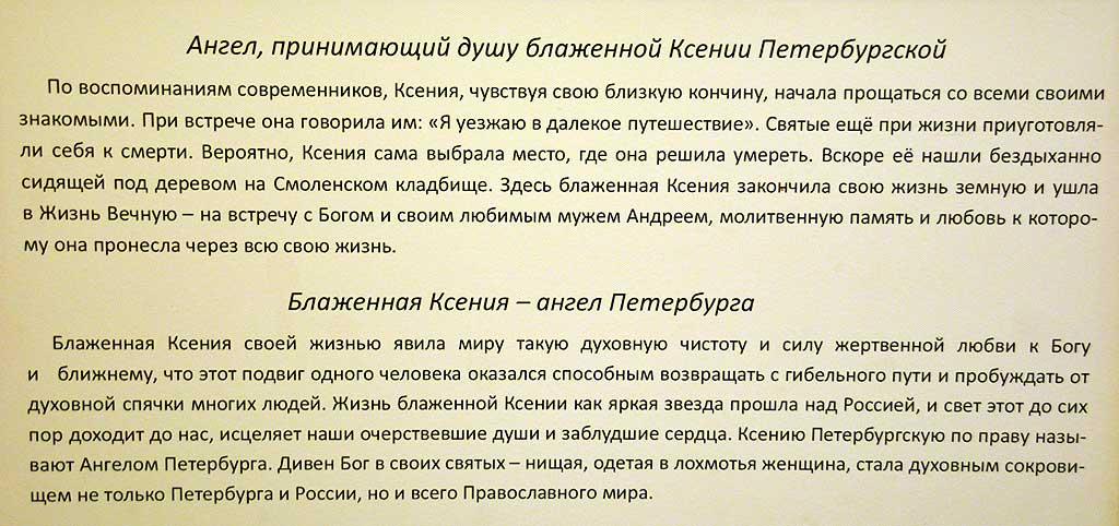 Ангел, принимающий душу блаженной Ксении Петербургской