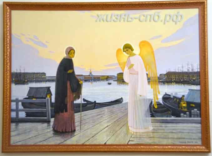 Ангел и Ксения Петербургская
