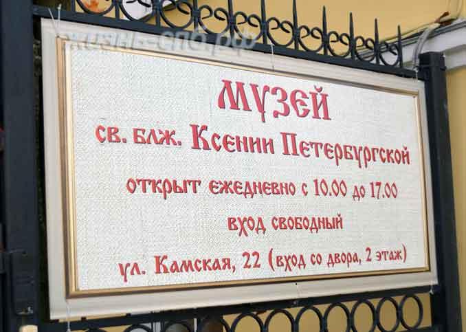 Музей св. блж.Ксении Петербургской - время работы и адрес