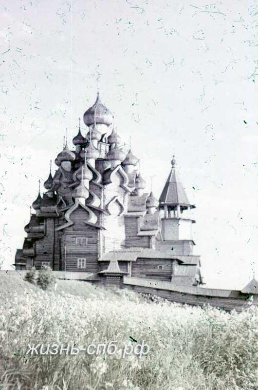 Кижи. Преображенская церковь 1714 г. и колокольня 1764. Старые диапозитивы