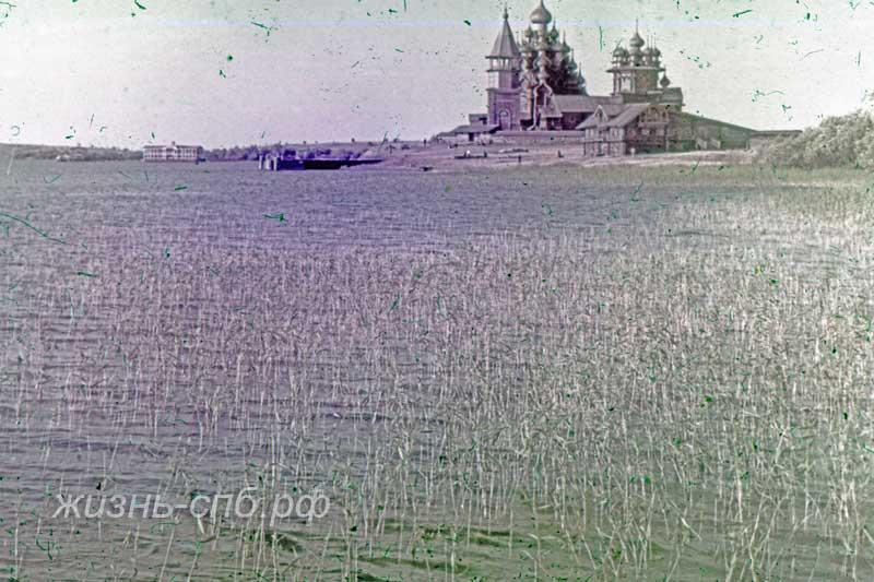 Кижи. Кижский погост. Вид с озера. Старые диапозитивы