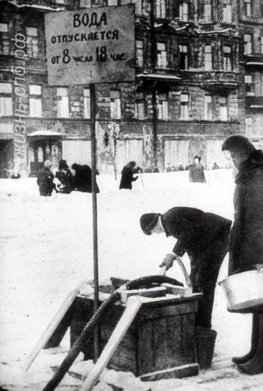 В блокадном Ленинграде.