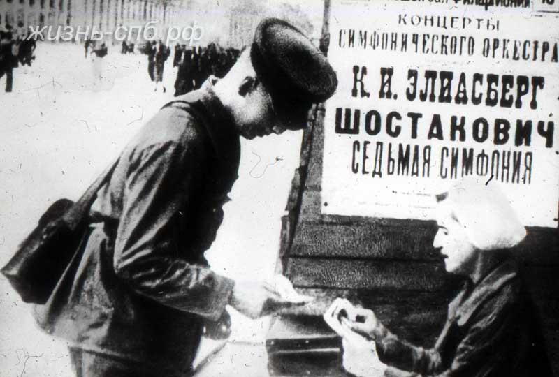 На концерт. Фотографии военного Ленинграда