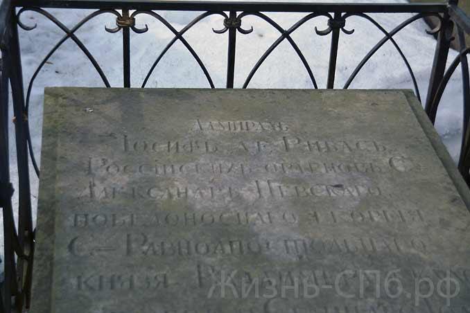 Надпись на надгробии могилы Дерибаса на смоленском Лютеранском кладбище Петербурга