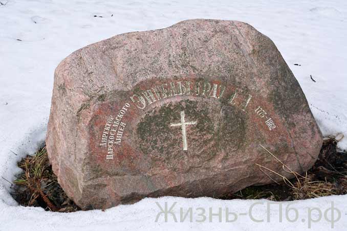 Надгробое могилы Энгельгарда