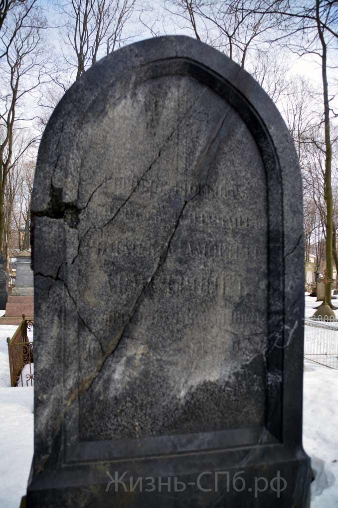 Старый памятник на Лютеранском кладбище