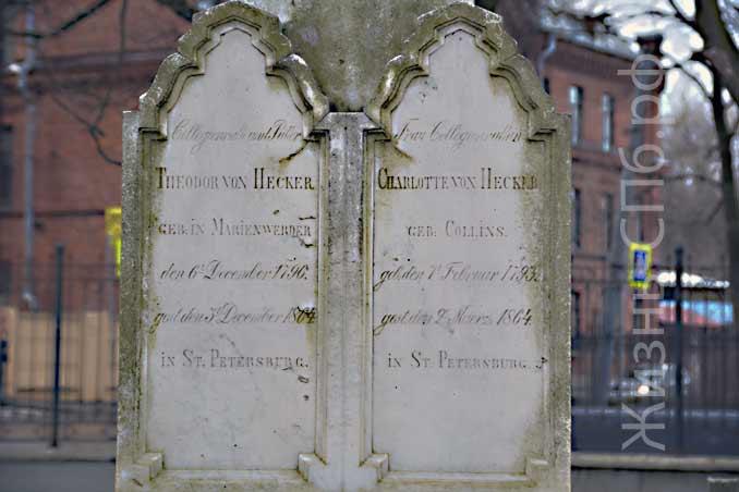 Старый памятник на смоленском Лютеранском кладбище Петербурга