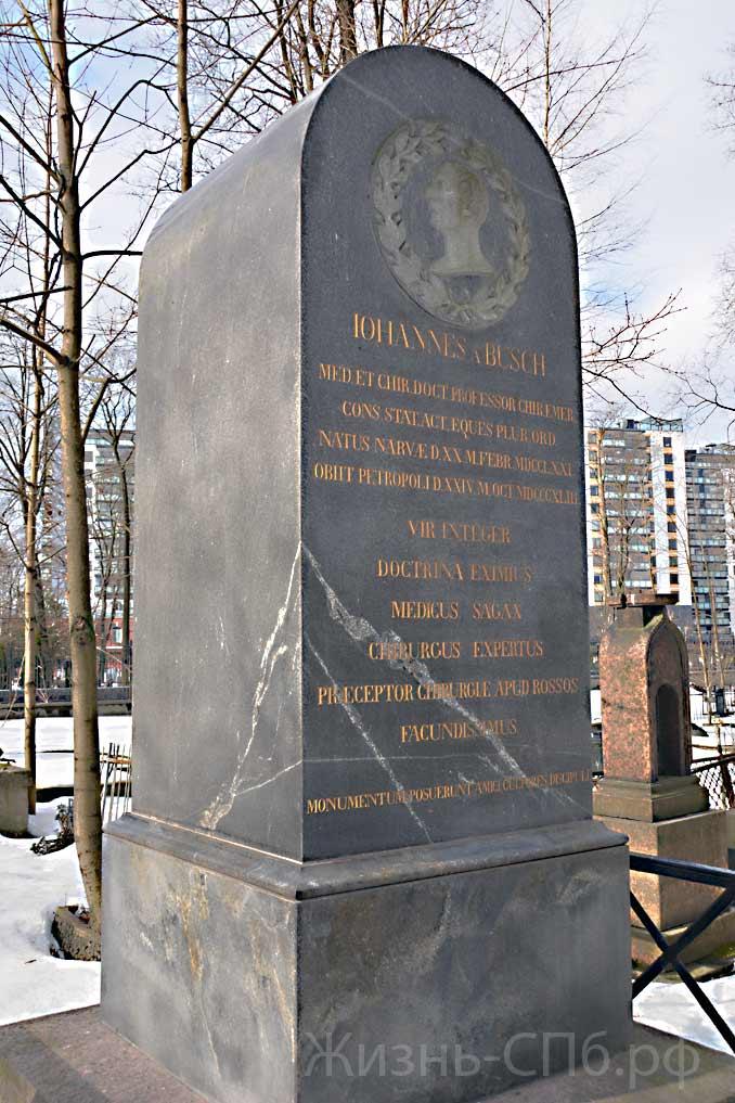 Надгробие на Лютеранском кладбище СПб