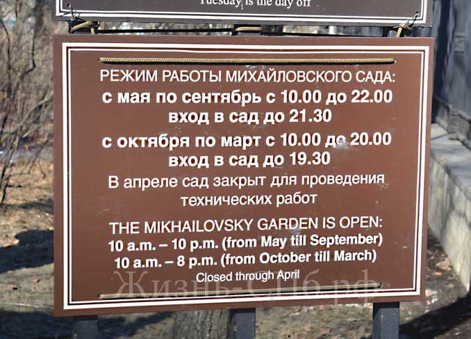 Объявление в Михайловском саду
