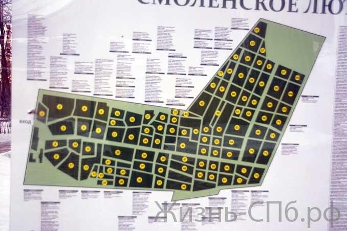 План захоронений смоленского лютераснкого кладбища Петербурга