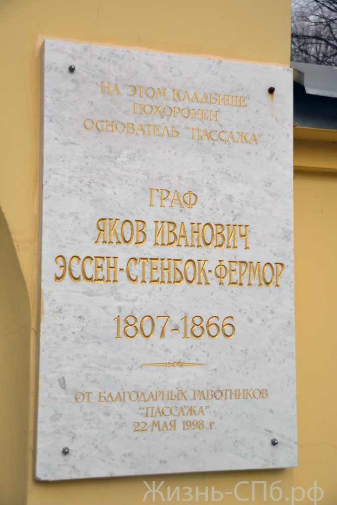 Мемориальная доска смоленского лютеранского кладбища в Петербурге