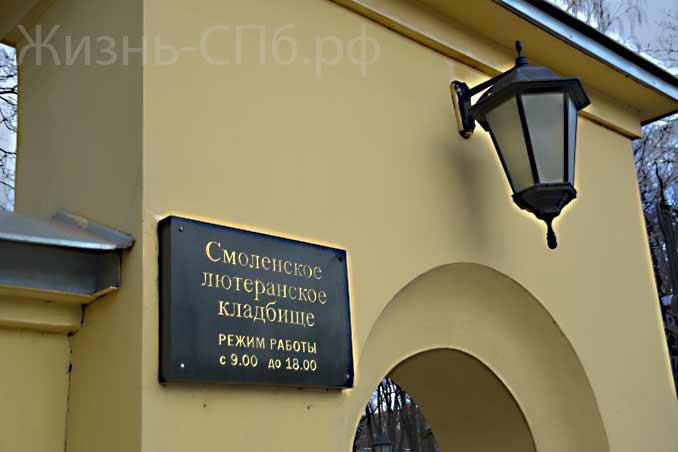 вход на смоленское лютеранское кладбище Петербурга и режим работы