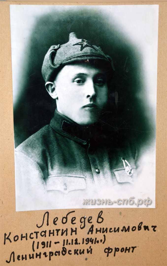 Лебедев Константин Анисимович Погиб на Ленинградском фронте 11 декабря 1041 года.