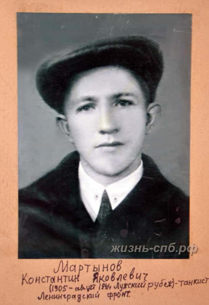 Константин Яковлевич Мартынов Погиб на Лужском рубеже в августе 1941 года.