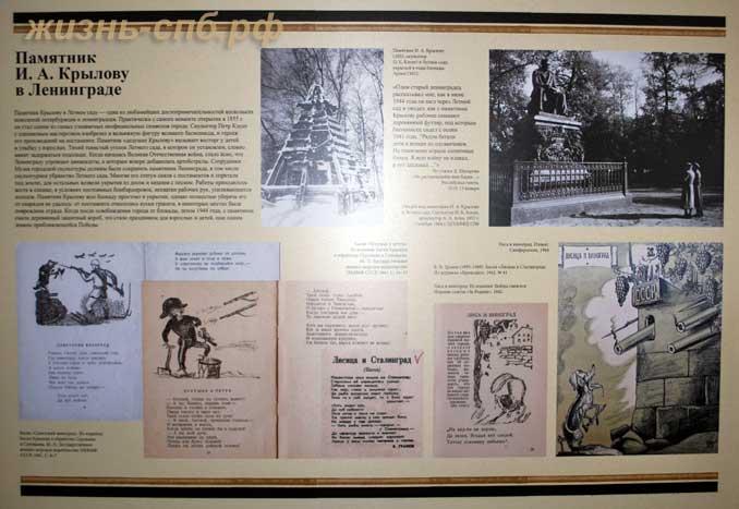 Представленный стенд с информацией в музейной выставке Нарвских триумфальных ворот, посвящённой Ивану Андреевичу Крылову